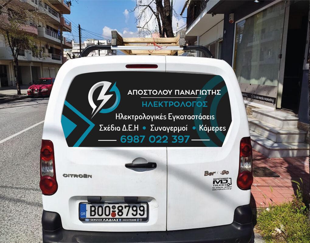 Διαφημιστικά αυτοκόλλητα αυτοκινήτου