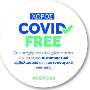 Αυτοκόλλητο Covid Free